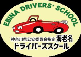 海老名ドライバーズスクール